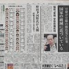 福田元首相 安倍政権批判