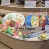 【お子様ランチ】 グリル ドミ コスギ | キッズプレート600円 【おもちゃ付き】