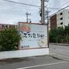石垣島製麺でランチラーメン Ishigakijima Ramen, lunch Ramen noodles, Ishigaki, Okinawa