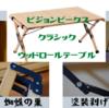 【コスパ最高】ビジョンピークスの木製大型テーブル!新品なのに汚れや擦れが多いのは謎!!