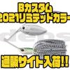 【DEPS】ビッグバスを狙えるスピナーベイト「Bカスタム2021リミテッドカラー」通販サイト入荷!