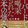 【366冊読書 #12】『ハーバードで喝采された日本の「強み」』  山口 真由