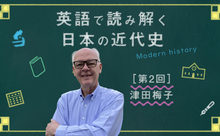 新5千円札の顔「津田梅子」を英語で紹介できますか?
