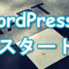 【事前発表】WordPressで新しくブログを作ります!