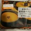 黒胡麻の色味がインパクト大! 『ローソン Uchi Cafe SWEETS 安納芋と黒胡麻のタルト(カスタードクリーム入り)』 を食べてみました。