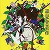 『新釈走れメロス他四篇』(角川文庫)
