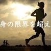 箱根駅伝間近!熱い走りから元気と勇気をもらいましょう!