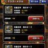 【DQMSL】黒のオーブを錬金できるSSランク装備&錬金効果まとめ!