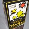 【趣味の時間】初飲みドリンク生活(豆乳飲料 ブラックチョコ)
