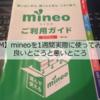 【格安SIM】mineoを1週間実際に使ってみた感想。良いところと悪いところ