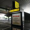 SFC修行 7回目 シンガポール−①エアチャイナビジネスで行くシンガポール0泊3日 NRT-PEK