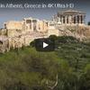 世界遺産ギリシャアテネの遺跡群