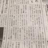 【メディア掲載】日本茶ワークショップ【大崎タイムス6月19日3面】