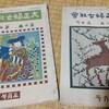 セセッション式流行の大正初期に発行された村上辰午郎の『大正婦女社会』