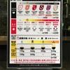 175°DENO〜担担麺〜 札幌北口店 2020ラーメン#81 多店舗展開、継続性の難しさを感じながら