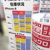 iPhone6/6 Plusの在庫情報〜10月18日(土)新宿東口・西口ビックカメラ、ヨドバシカメラ、ヤマダ