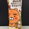 【カカオフレンズ】可愛くて美味しい!ライアンのミルクはちみつホットック