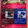 森永製菓 ロイヤル・ショコラ・キャンペーン 11/29〆