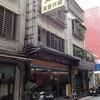 ハンバーガー「女王漢堡」台北市農安街1巷4号