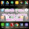 ZenFone 3 Ultraのプリイントールアプリ、初期設定の確認【最初にやること】