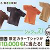 クラフトボス|ユニクロユー限定カラーTシャツが合計10,000名に当たる!キャンペーン第2弾