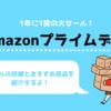 2019年Amazonプライムデーを解説!おすすめのセール品を紹介!