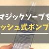 マジックソープ(237ml)をプッシュ式ポンプで使う!無印「化粧水・乳液用ポンプヘッド」