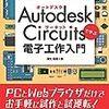 Autodesk Circuitsで学ぶ 電子工作入門