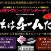 秘密基地×北九州新スタジアム×ラグビードリームマッチ イベント開催決定!!