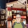 【番外】激渋酒場 -十条せんべろ飲み(東京北区)