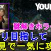 【PS4/Your Toy】キミノオモチャ 全クリ目指して、初見で一気に攻略完了!無事に全クリしました!日本語字幕対応の北米ホラーゲーム【脱出謎解きサバイバルホラー/你的玩具】