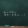 今年の私の漢字一文字は・・・「病」! そして来年の抱負・・♪