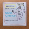 【日本を楽しむ】はとバス東京パノラマドライブ~ひとり上手BBAガイドの前旅&バーチャルツアー