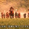 第37回「武田が来たりて火を放つ」