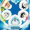 『映画ドラえもん のび太の南極カチコチ大冒険』 @テレビ朝日
