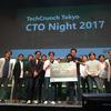 「TechCrunch CTO Night 2017」にてCTO大竹が語った全貌を大公開!