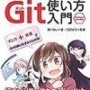 よーし、Git を学んでチーム開発しちゃうぞ〜って時に読むべき本を発見した