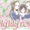 紺野キタのWEB新連載「Lily lily rose」が百合!
