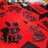 漢字の世界が楽しい!台湾の旧正月に飾られていた春聯を集めて見た