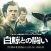 映画「白鯨との闘い」実話?キャストにトムホランド!ネタバレ、感想あり。