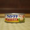ツナ缶レビュー「CGC ライトツナフレーク まぐろ大豆油漬」・ツナ具研究会