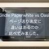 Kindle Paperwhite vs Kindle Oasis ページ送りの速度に違いはあるの?各種機能比較とおすすめ紹介