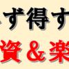 【利用者が解説】楽天ポイント投資&運用&ポイントアップ(楽天証券&楽天銀行利用)