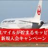 【2018年最新】モッピーの友達紹介キャンペーンが新規入会で実質JAL909マイル(1,000円分)を獲得可能。(期間延長を追記)