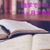 【独学で資格取得】FP(ファイナンシャル・プランニング)3級を2ヶ月で取る!取得のきっかけ編