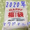 #422 【2020年スタート】マクドナルドの福袋を買いました!