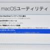 MacMiniを初期化する