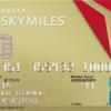 DELTA SKYMILES AMEXの継続について