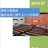 【公約検証2019年】提案3:議案書等のホームページ上への公開〜「神奈川県議会 議会改革50の提案」
