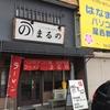 ★2.1    愛知県一宮市   「まるの」  ~ベジポタつけ麺を食す~